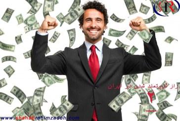 راز ثروتمند شدن در ایران (اولین اقدام)