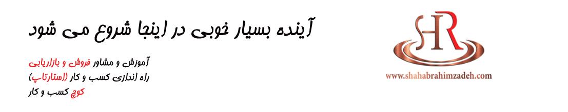 شهاب رحیم زاده